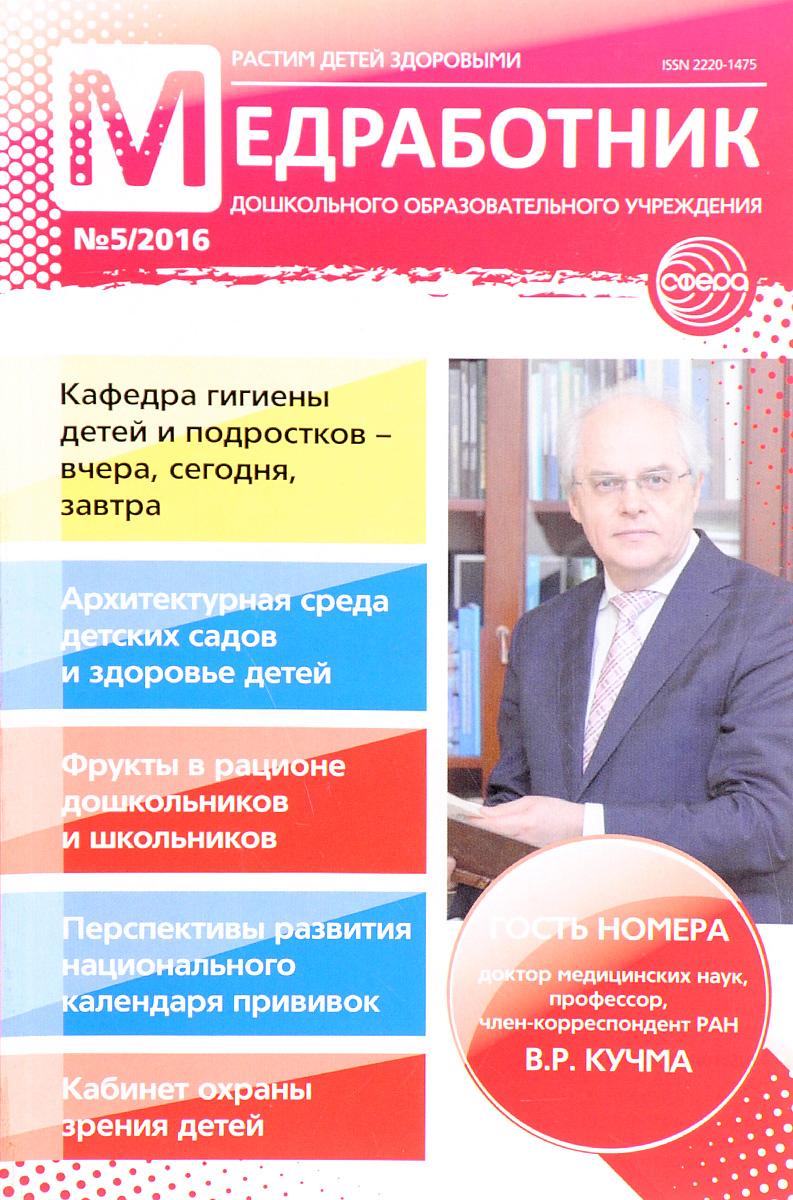 Медработник дошкольного образовательного учреждения, №5, 2016