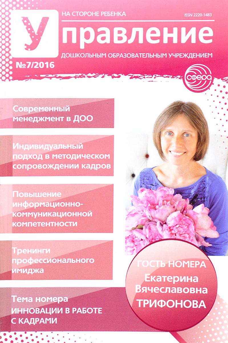 Управление ДОУ 2016 № 07