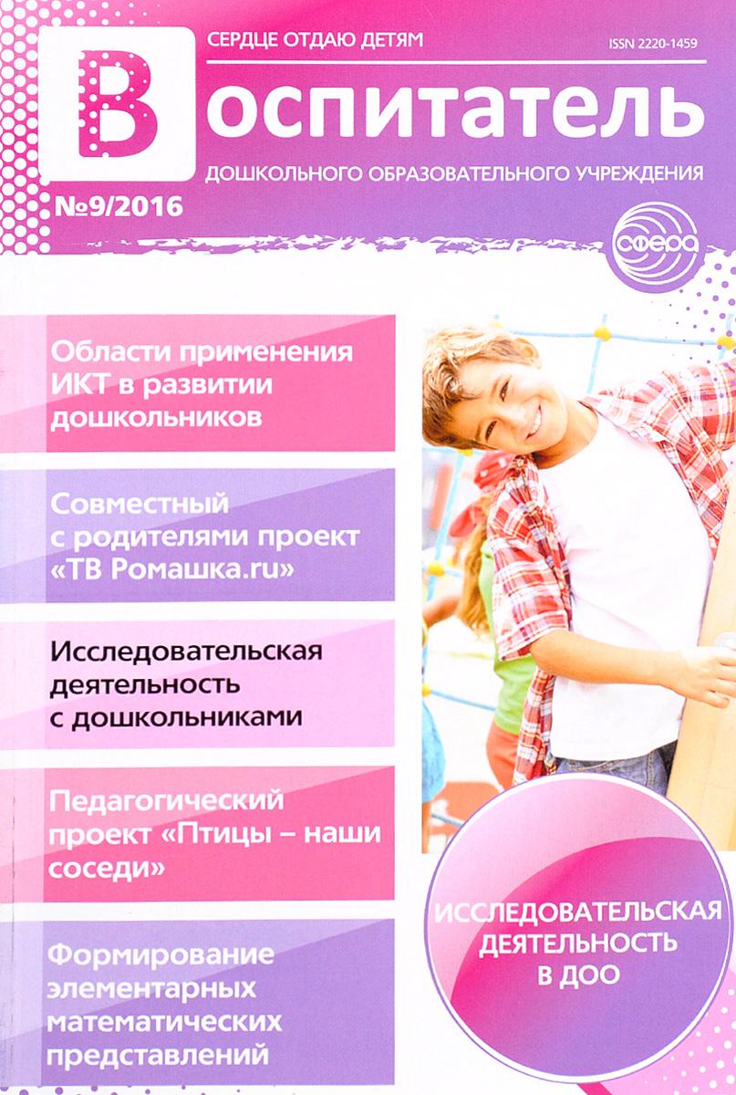 Воспитатель ДОУ, №9, 2016
