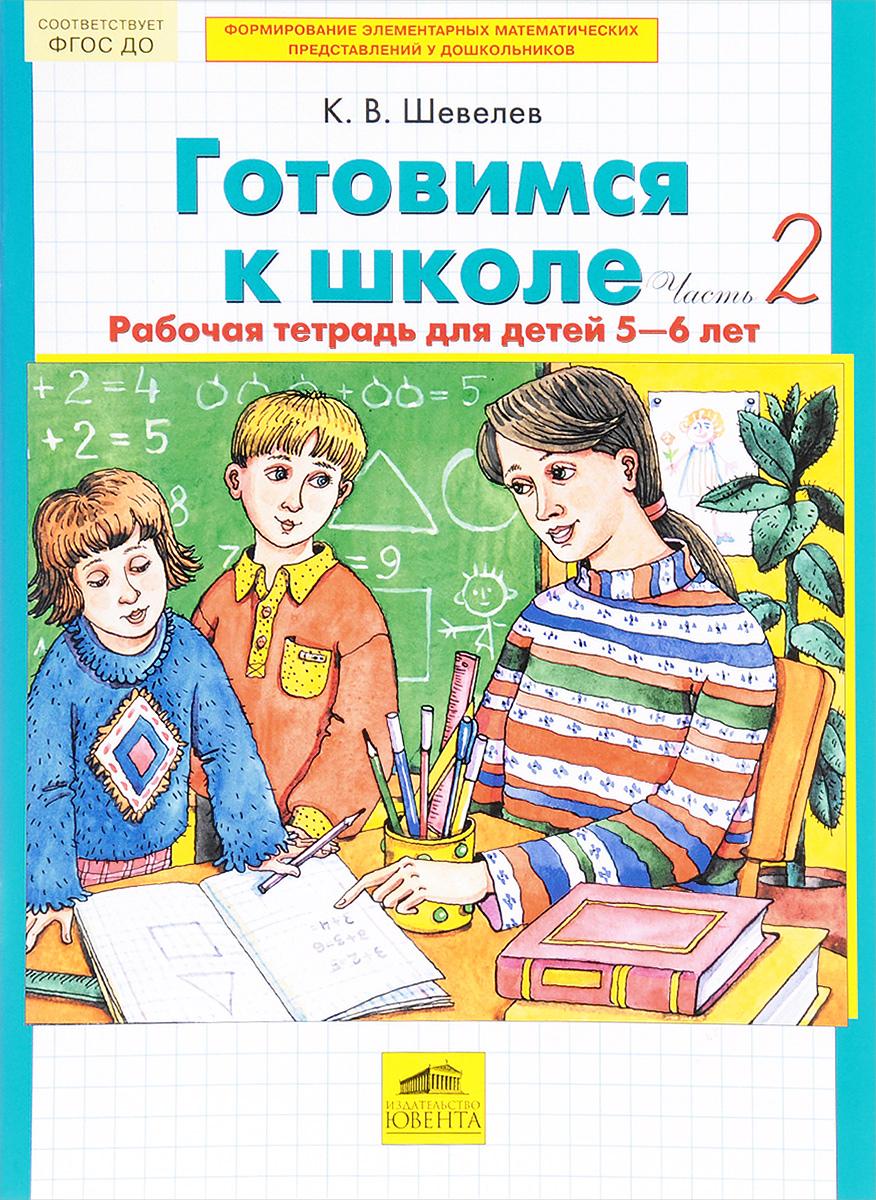 Готовимся к школе. В 2 частях. Часть 2. Рабочая тетрадь для детей 5-6 лет