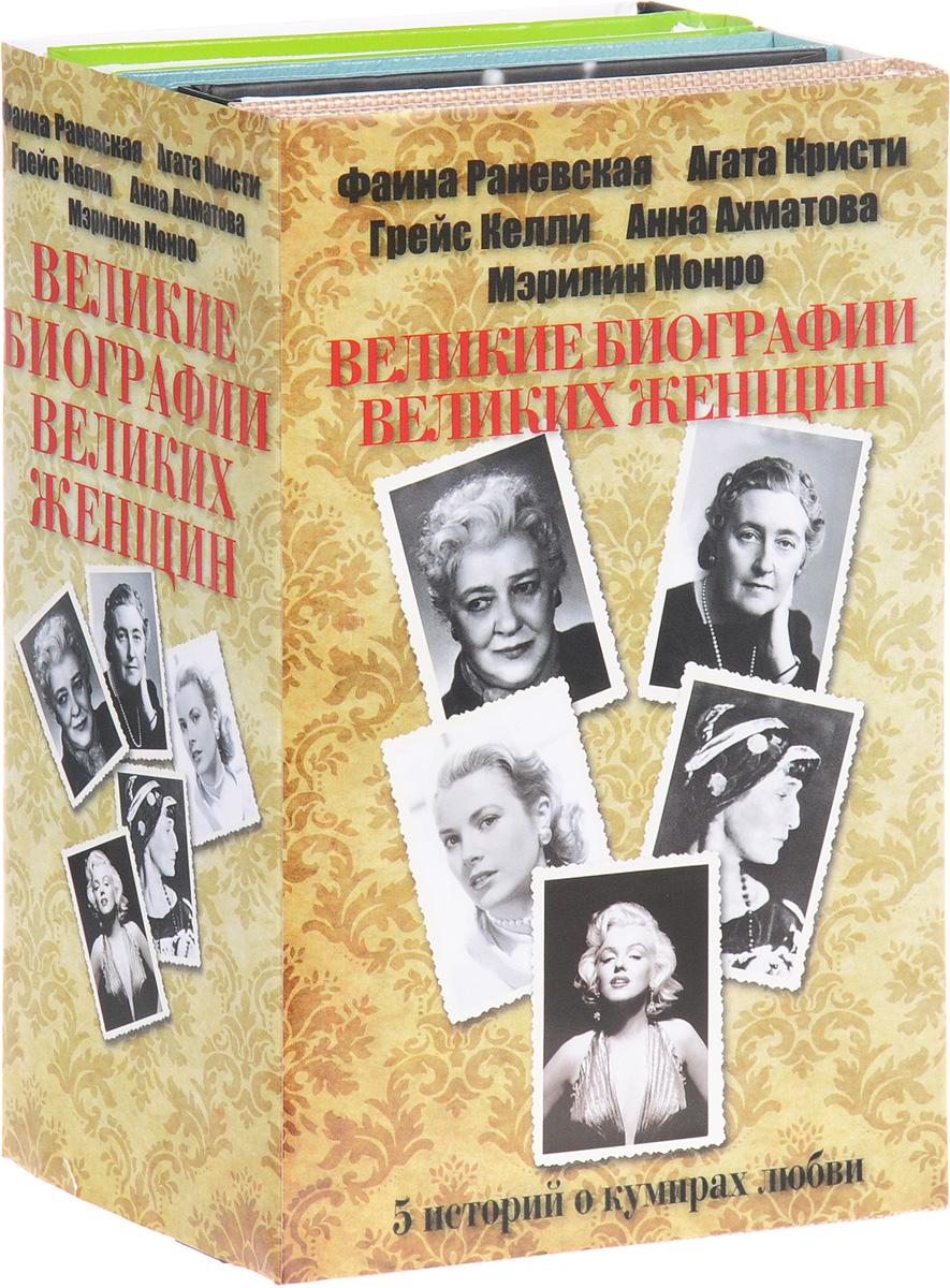 Великие биографии великих женщин (комплект из 5 книг)