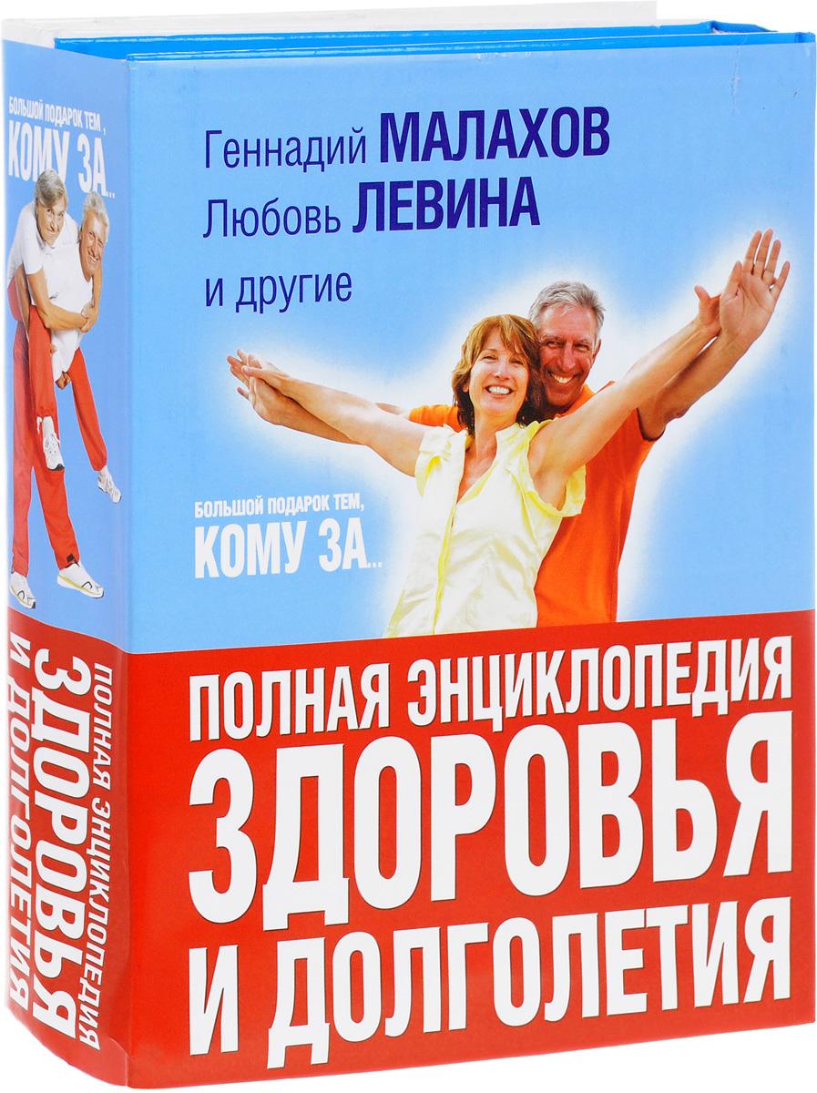 Большой подарок тем, кому за... Полная энциклопедия здоровья и долголетия (комплект из 3 книг)
