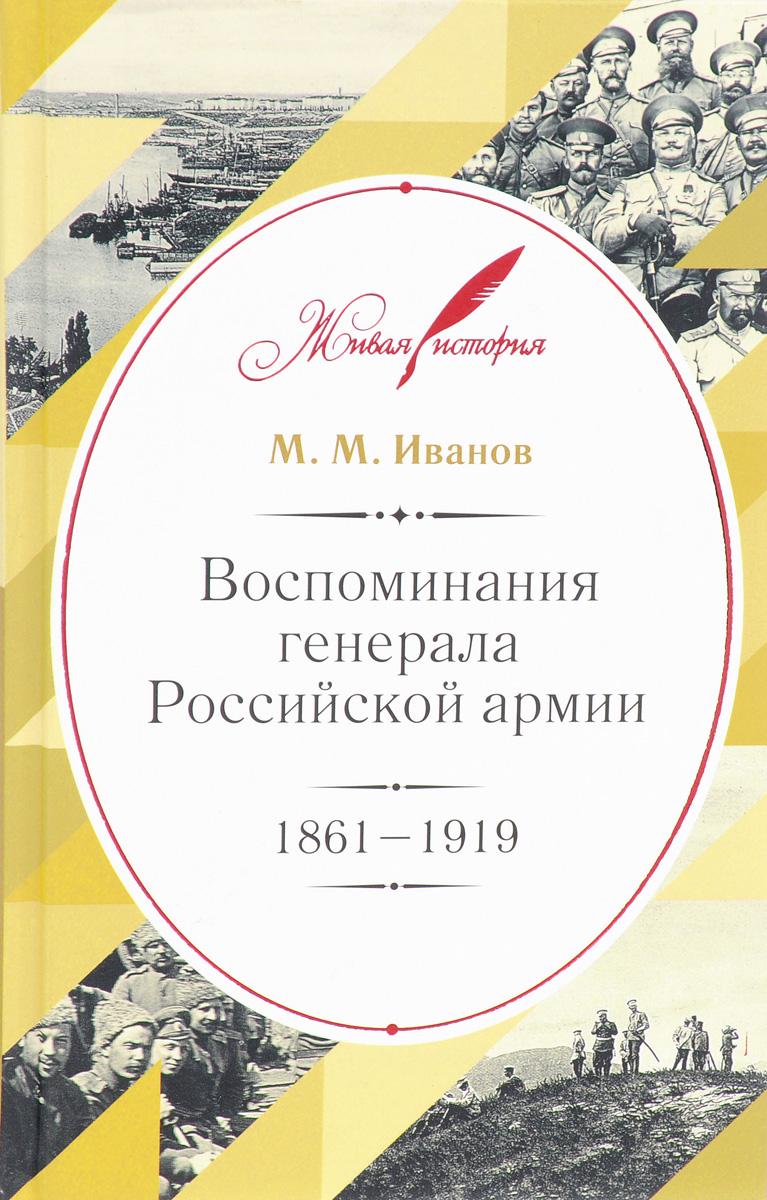 Воспоминания генерала Российской армии.1861-1919