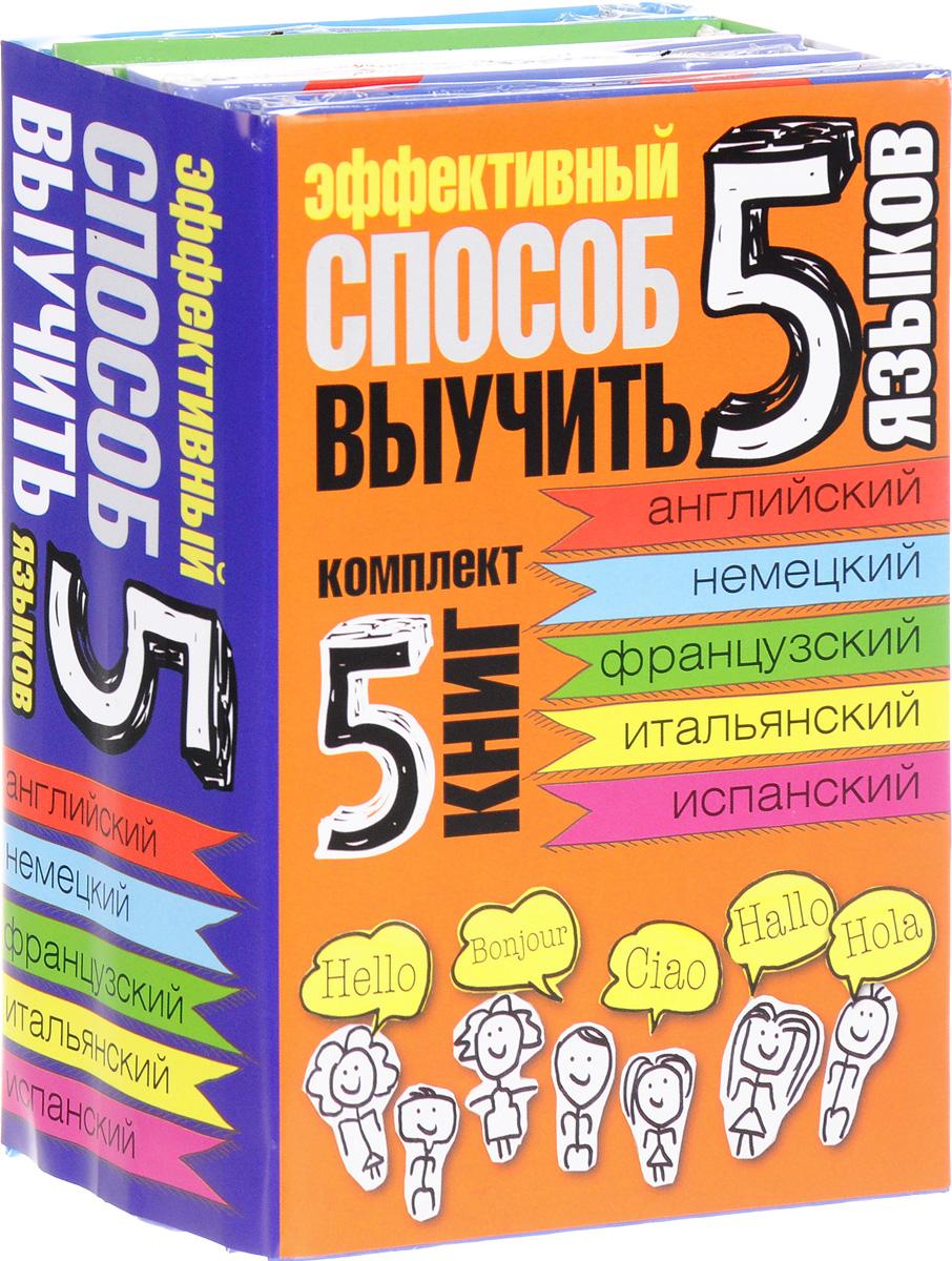 Эффективный способ выучить 5 языков: английский, немецкий, французский, испанский, итальянский (комплект из 5 книг)