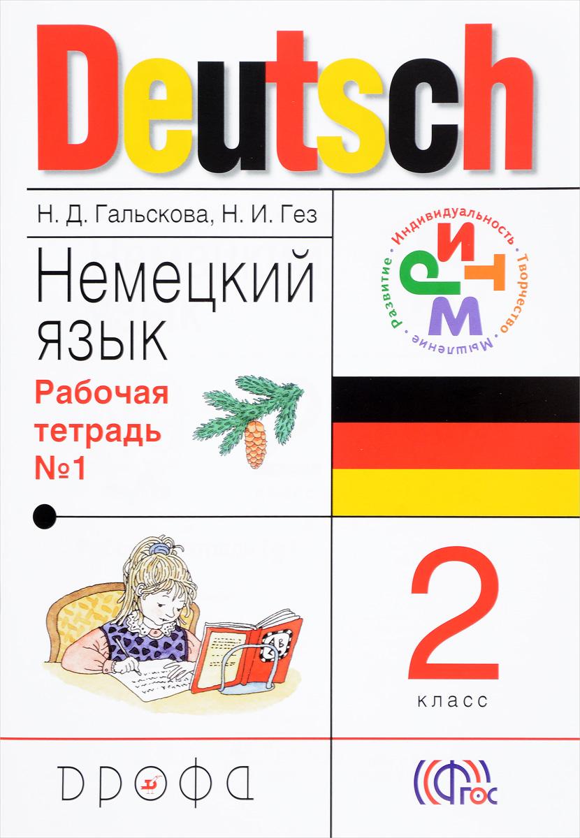 Немецкий язык. 2 класс. Рабочая тетрадь №1