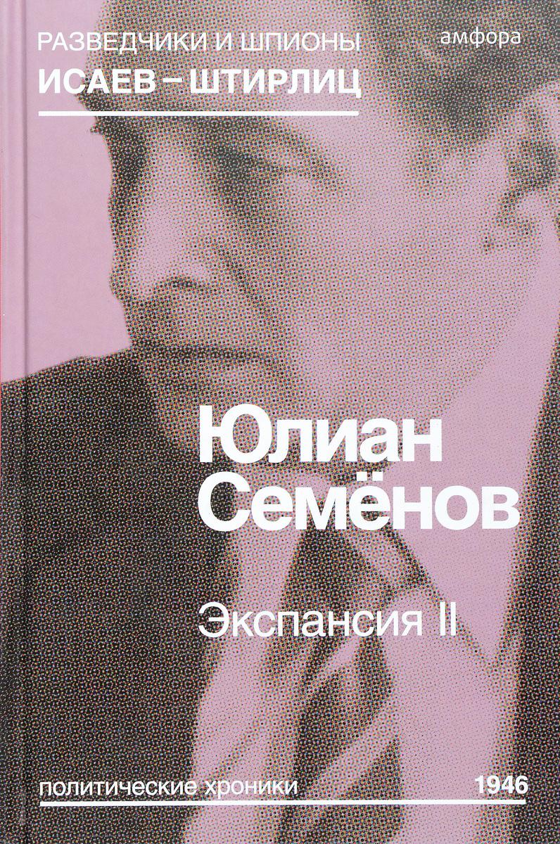 Экспансия II. Ю. Семенов