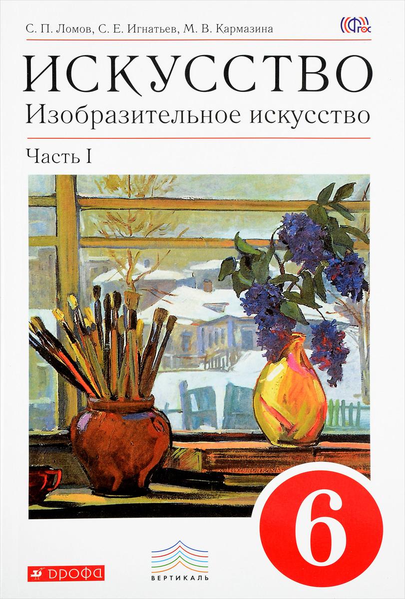 Изобразительное искусство. 6 класс. Часть 1. Учебник