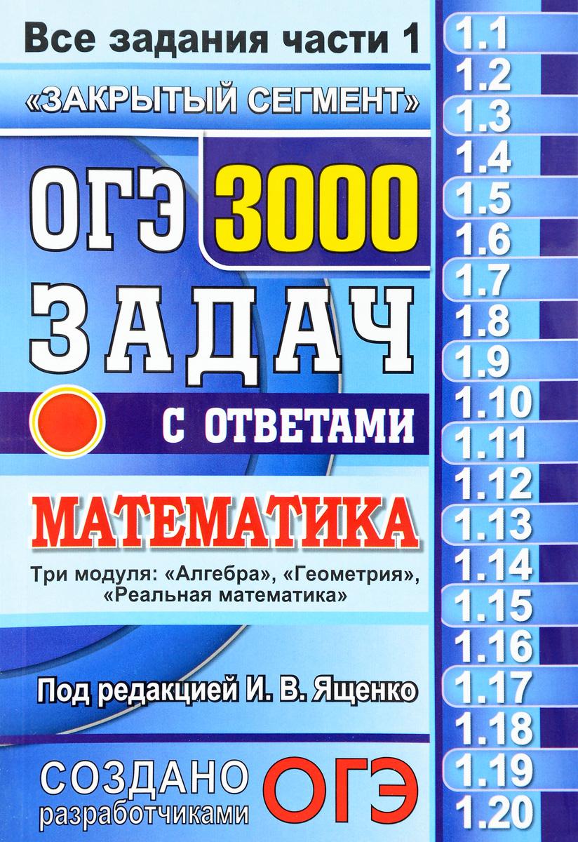 """ОГЭ 2017. Математика. 3000 задач с ответами. Все задания части 1 """"Закрытый сегмент"""""""