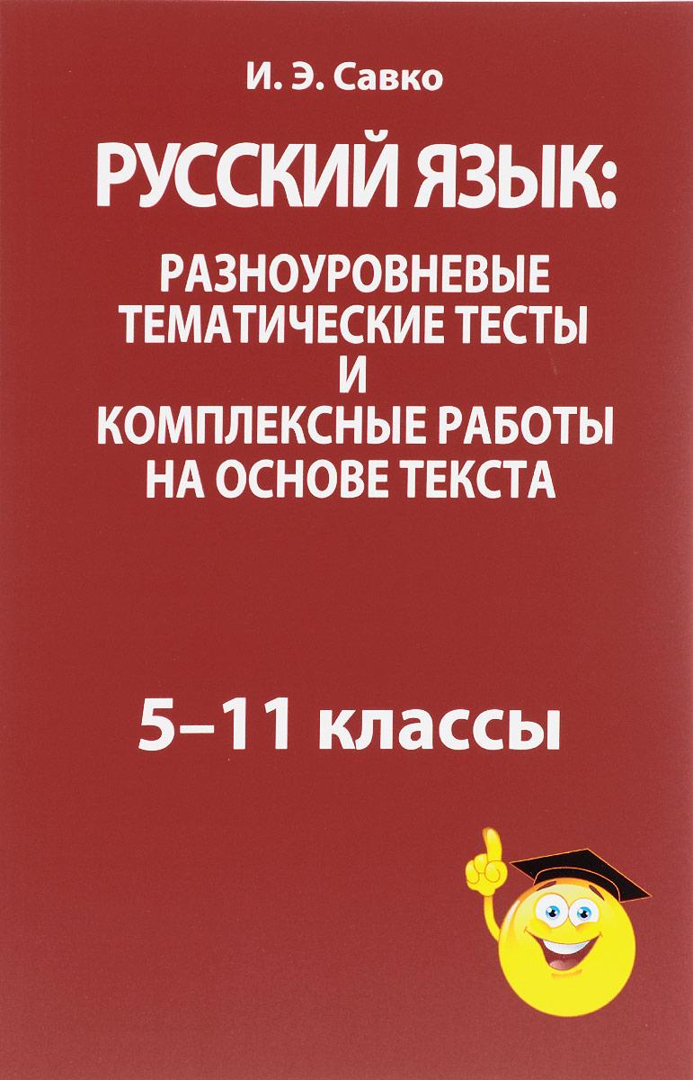 Русский язык. 5-11 классы. Разноуровневые тематические тесты и комплексные работы на основе текста