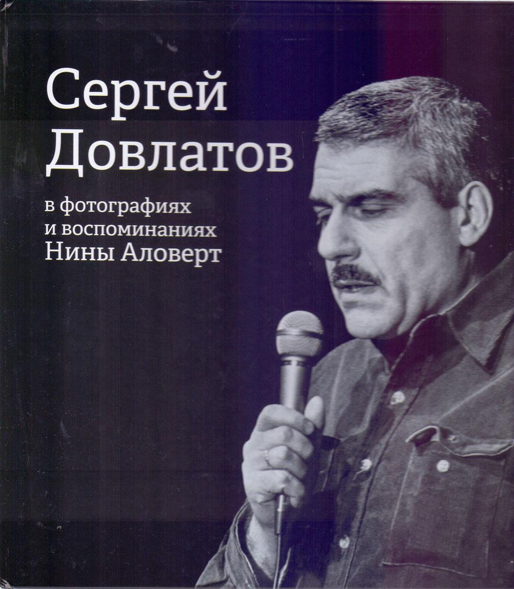 Сергей Довлатов в фотографиях и воспоминаниях Нины Аловерт