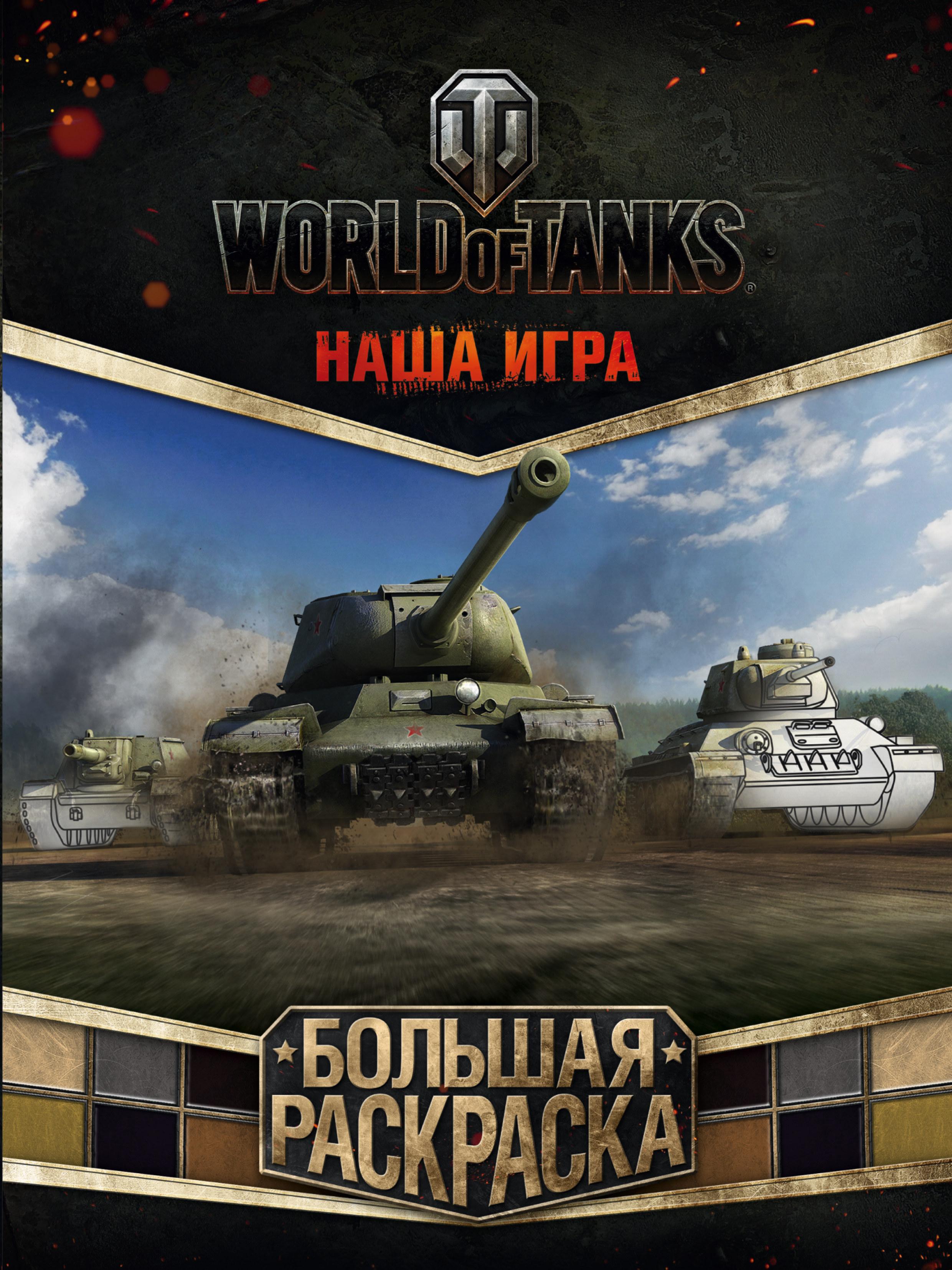 World of Tanks. Большая раскраска world of tanks официальный сайт золото за смс