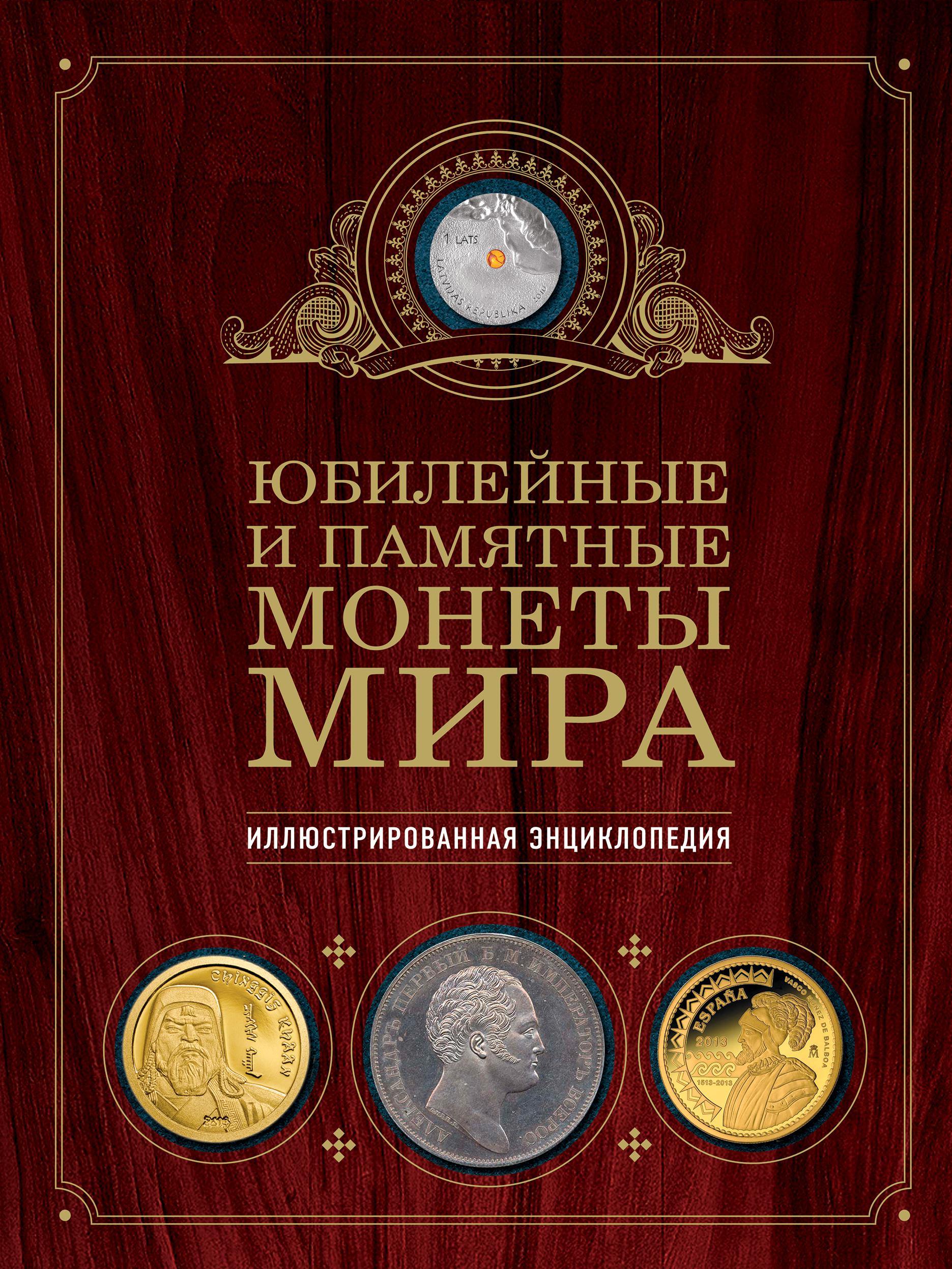 Ларин-Подольский Игорь Александрович Юбилейные и памятные монеты мира