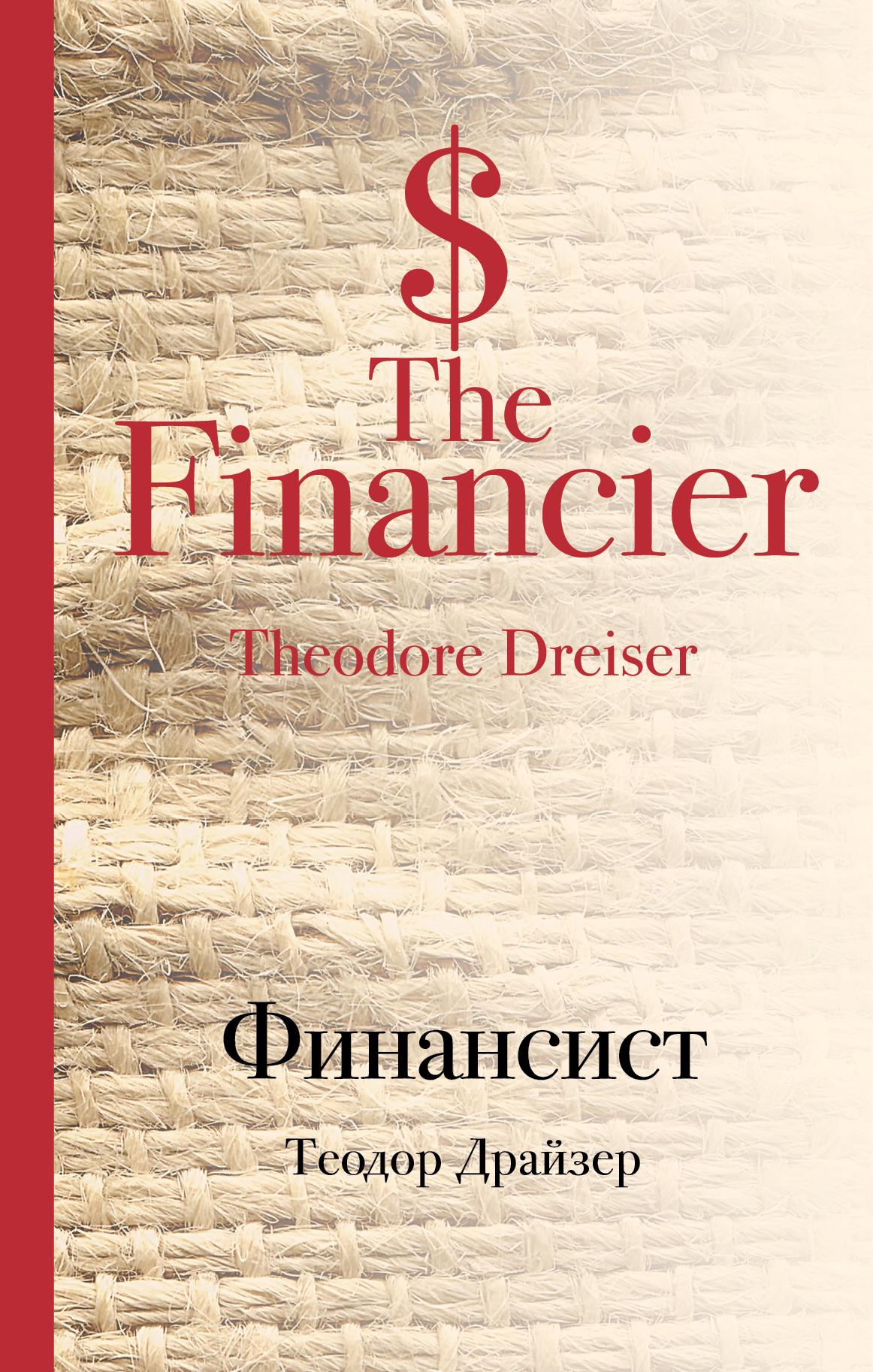 Т. Драйзер Финансист