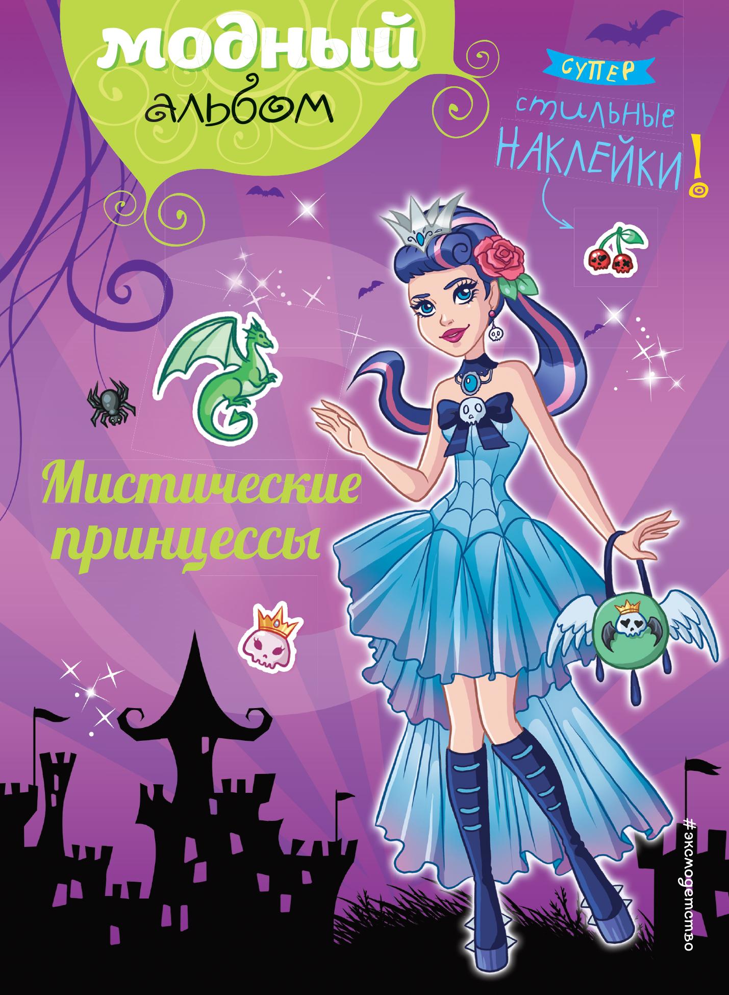 Мистические принцессы (+ наклейки)