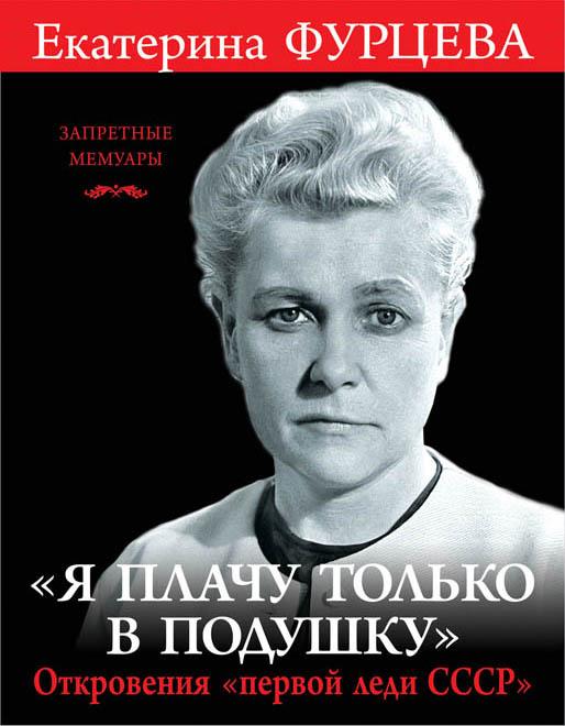 Я плачу только в подушку. Откровения первой леди СССР