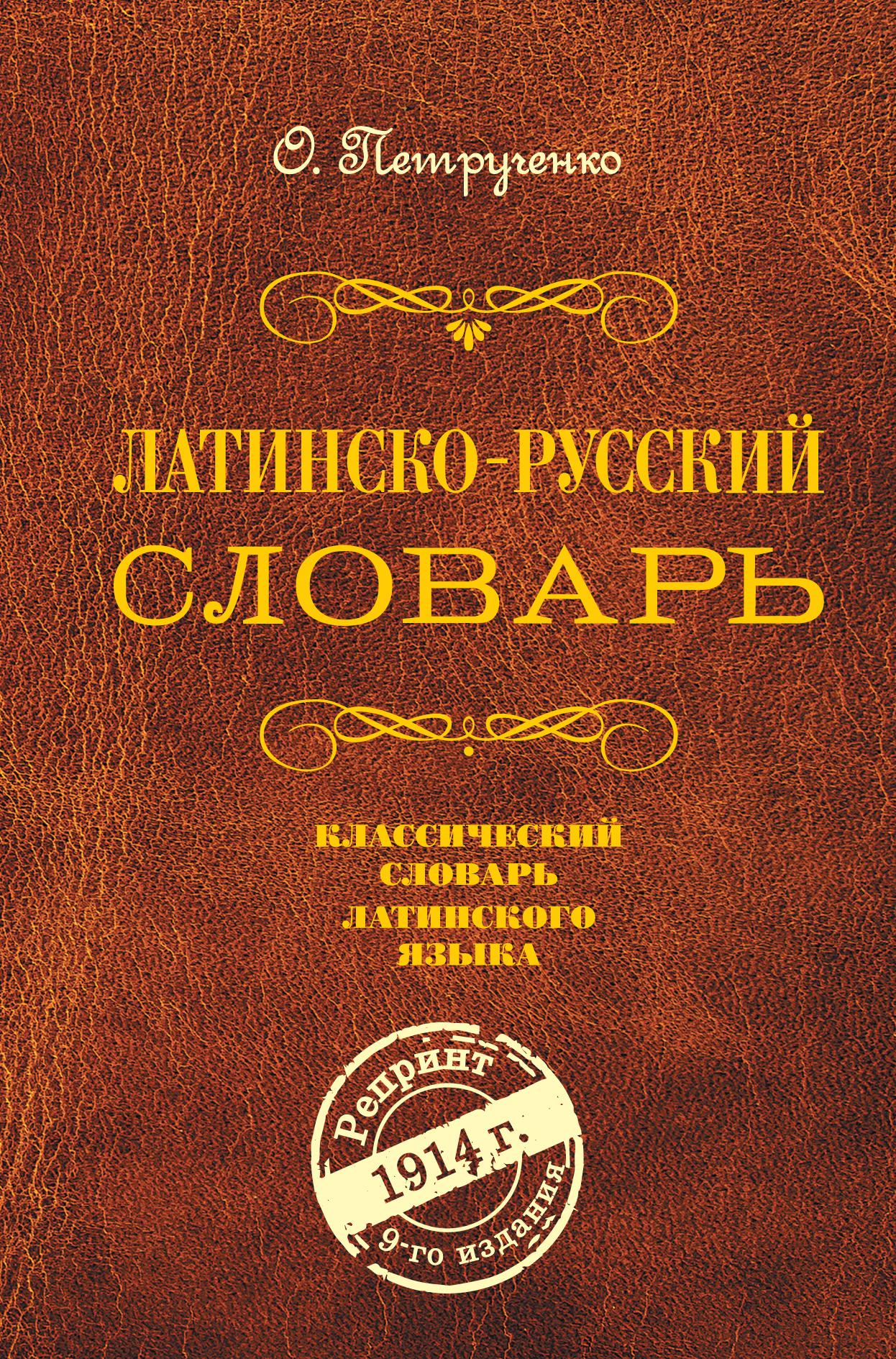 Латинско-русский словарь. Репринт 9-го издания 1914 г