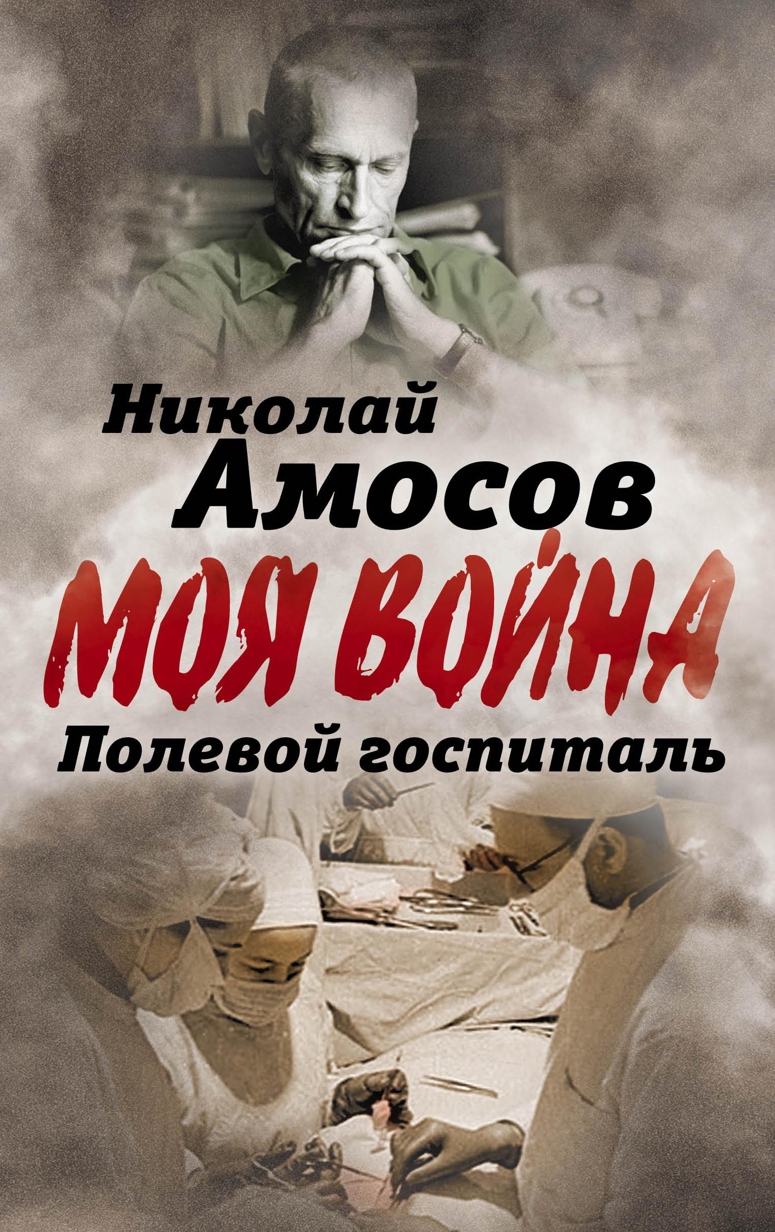Полевой госпиталь. Записки военного хирурга