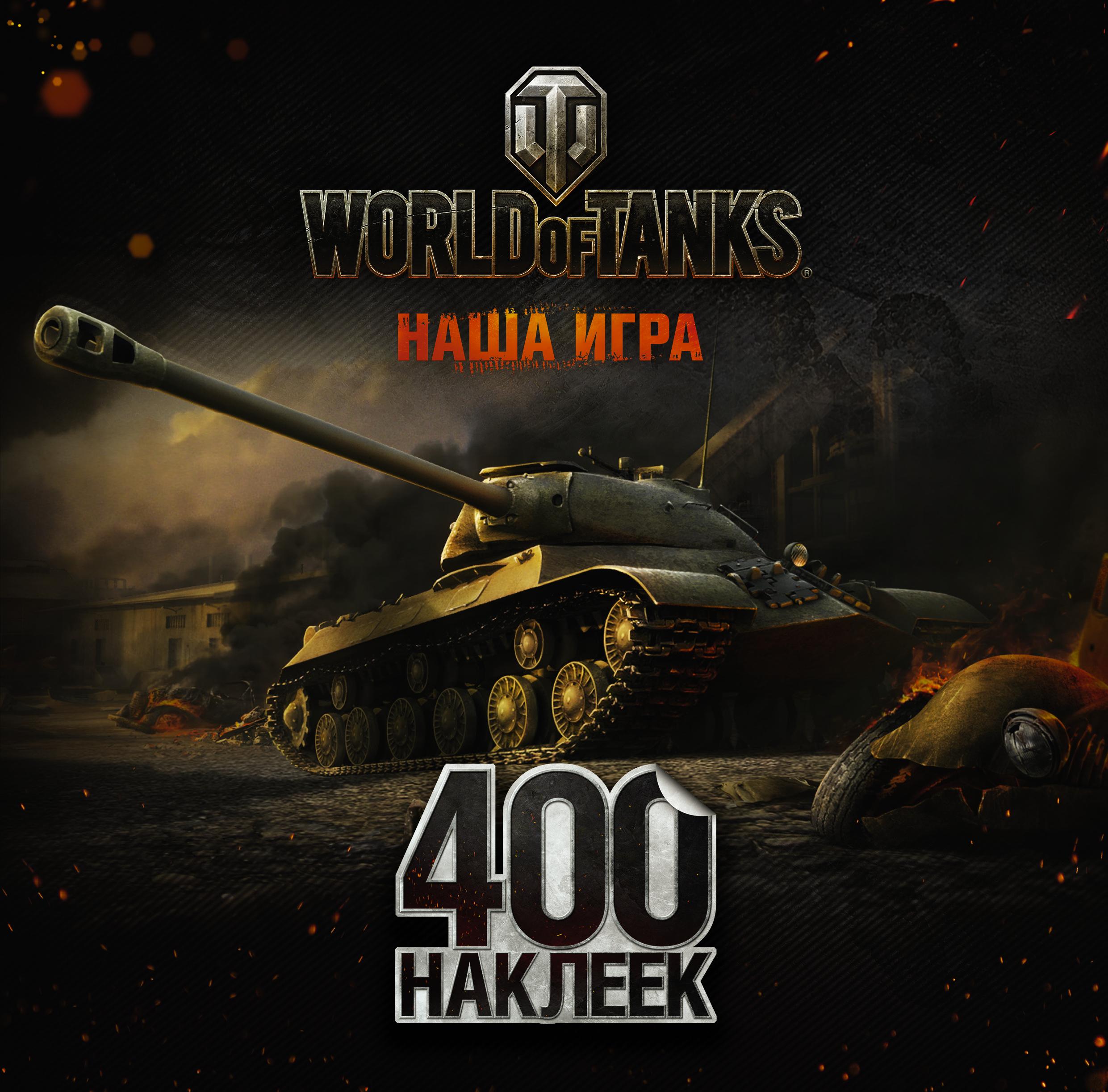 World of Tanks. Альбом 400 наклеек world of tanks официальный сайт золото за смс