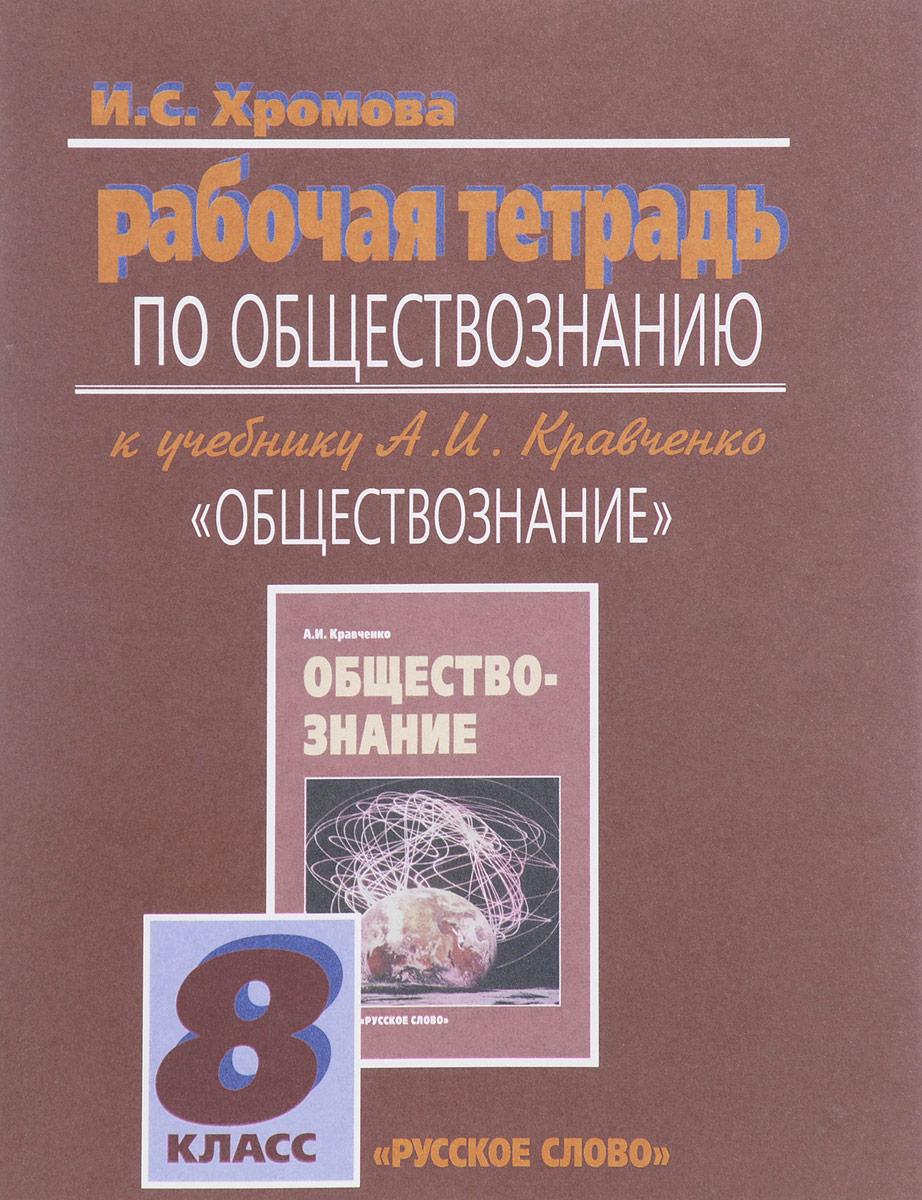 Обществознание. 8 класс. Рабочая тетрадь. К учебнику А. И. Кравченко