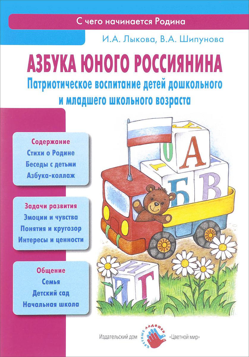 Азбука юного россиянина. Патриотическое воспитание детей дошкольного и младшего школьного возраста