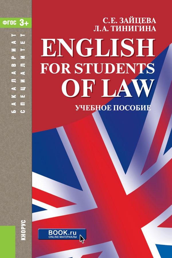 English for students of law (для специалитета и бакалавриата). Учебное пособие