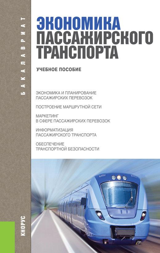 Экономика пассажирского транспорта. Учебное пособие