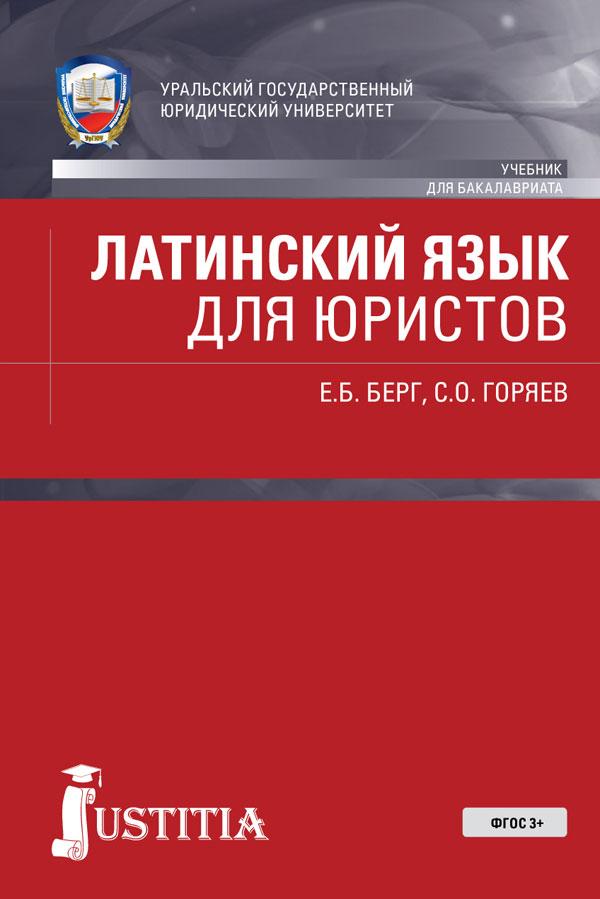 Латинский язык для юристов (для бакалавров). Учебник