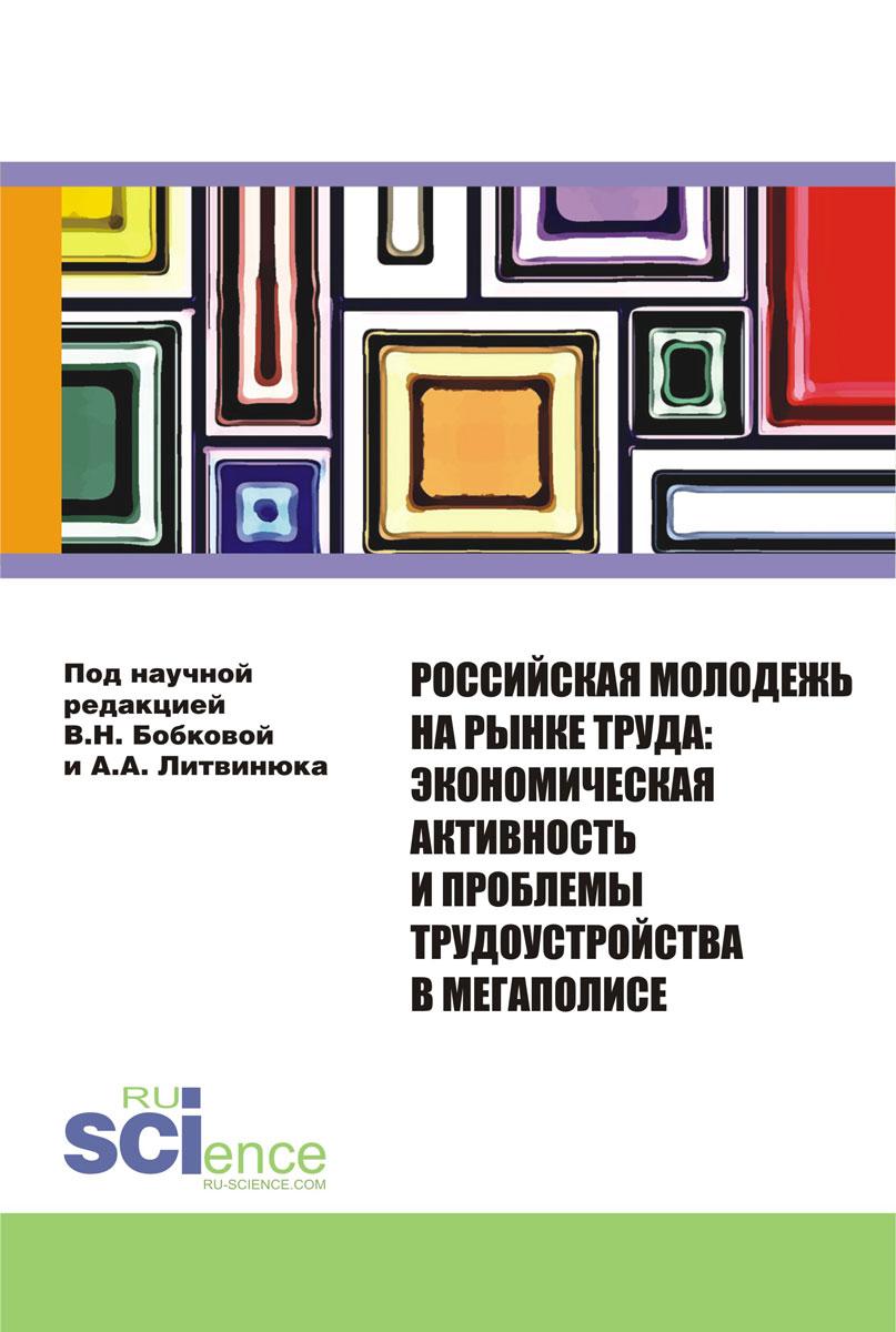 Российская молодежь на рынке труда. Экономическая активность и проблемы трудоустройства в мегаполисе