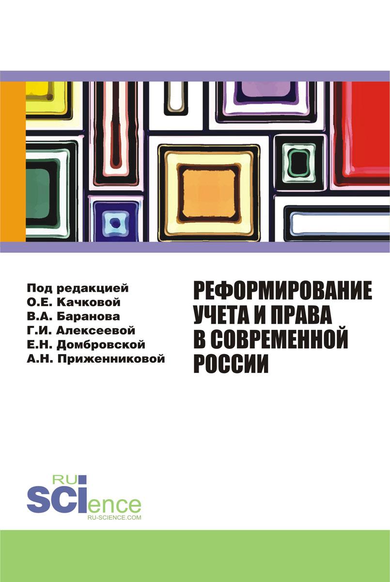 Реформирование учета и права в современной России