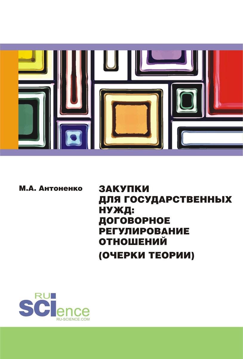 Закупки для государственных нужд: договорное регулирование отношений (очерки теории). Монография