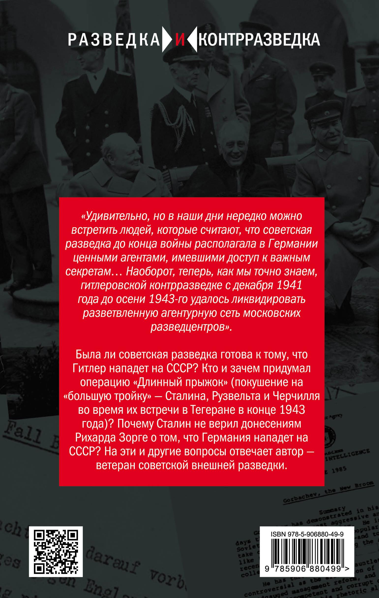 Почему сталин считал что германия не нападёт на ссср летом 1941