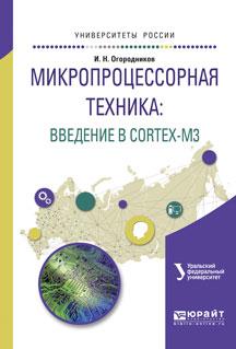 Микропроцессорная техника. Введение в CORTEX-M3. Учебное пособие