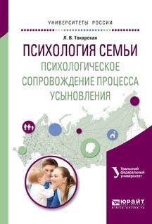 Психология семьи. Психологическое сопровождение процесса усыновления. Учебное пособие