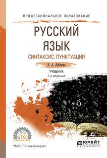 Русский язык. Синтаксис. Пунктуация. Учебник