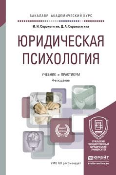 Юридическая психология. Учебник и практикум