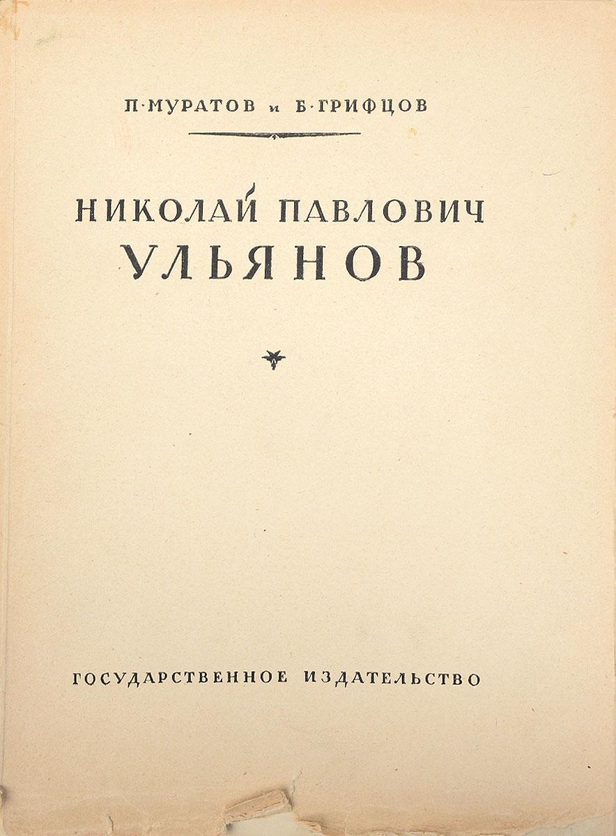 Николай Павлович УльяновPlant 053/20