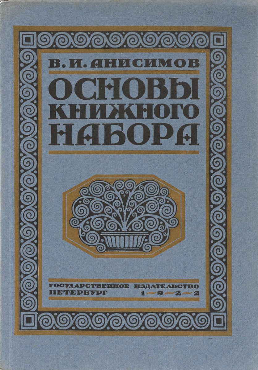 Основы книжного наборапк2м20_серый