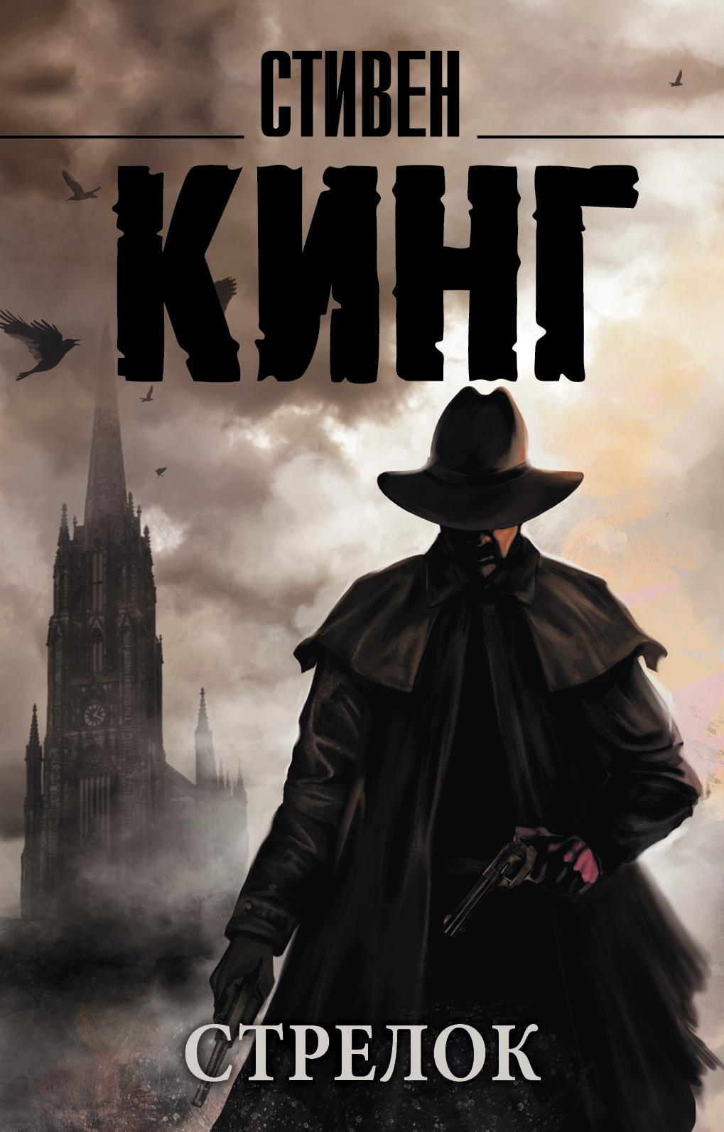 Темная Башня. Книга 1. Стрелок