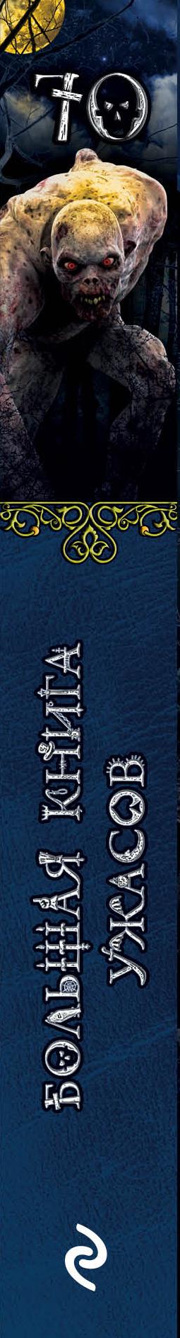 Большая книга ужасов 70
