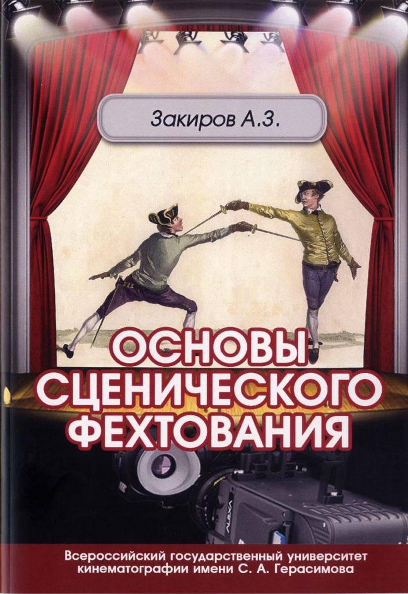Основы сценического фехтования