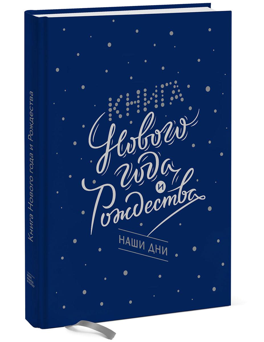 Книга Нового года и Рождества. Наши дни