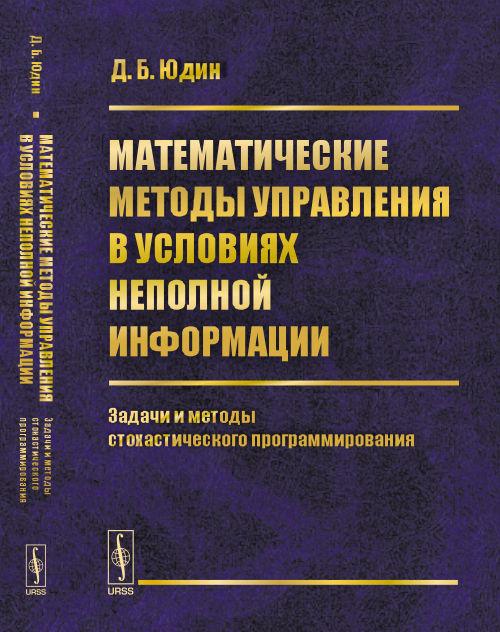 Агальцов Математические Методы В Программировании