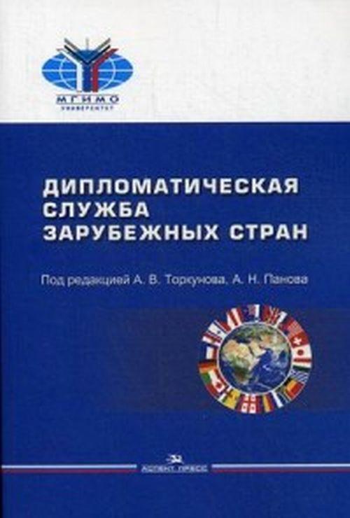 Дипломатическая служба зарубежных стран. Учебник. Гриф УМО