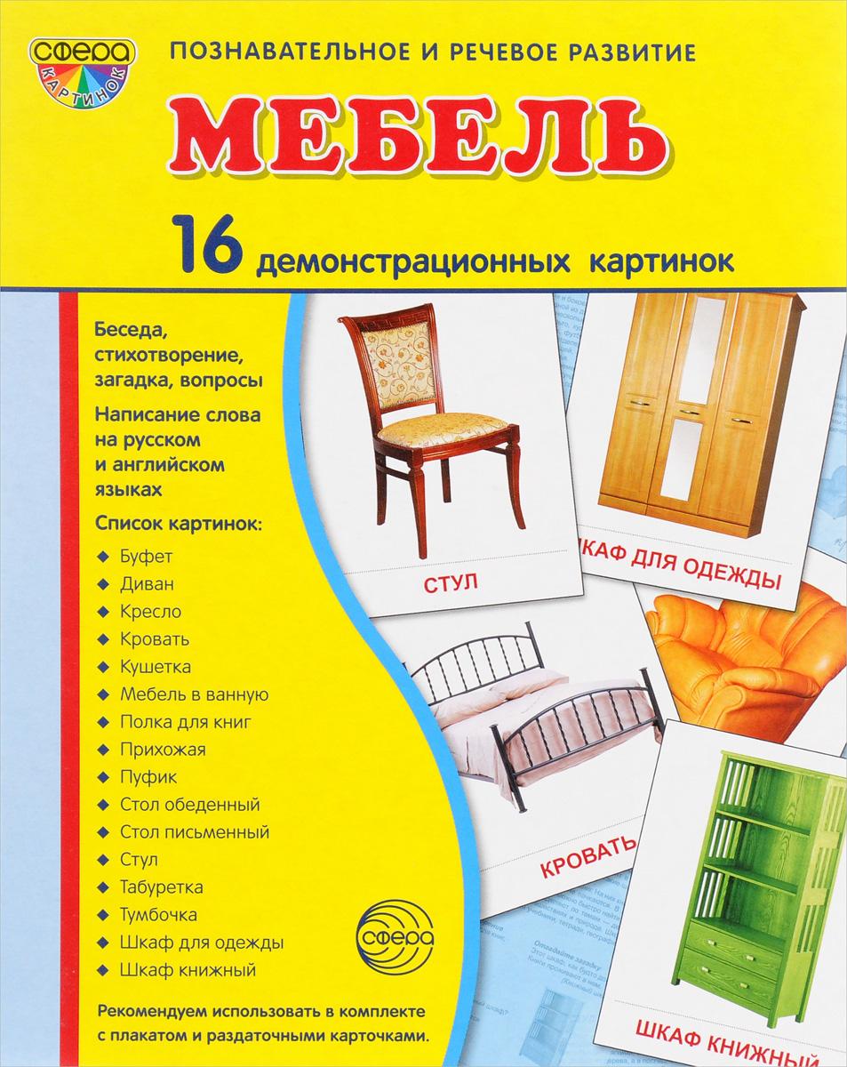 Мебель (набор из 16 демонстрационных картинок)