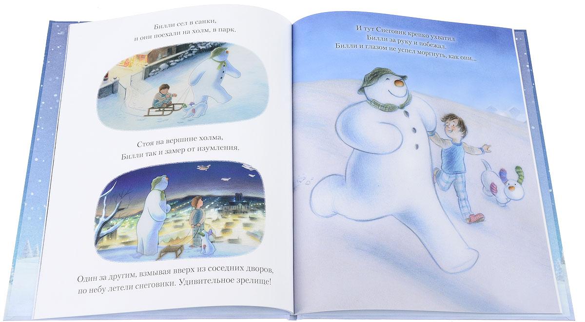Снеговик. Снеговик и снежный пёс (комплект из 2 книг + 4 открытки)