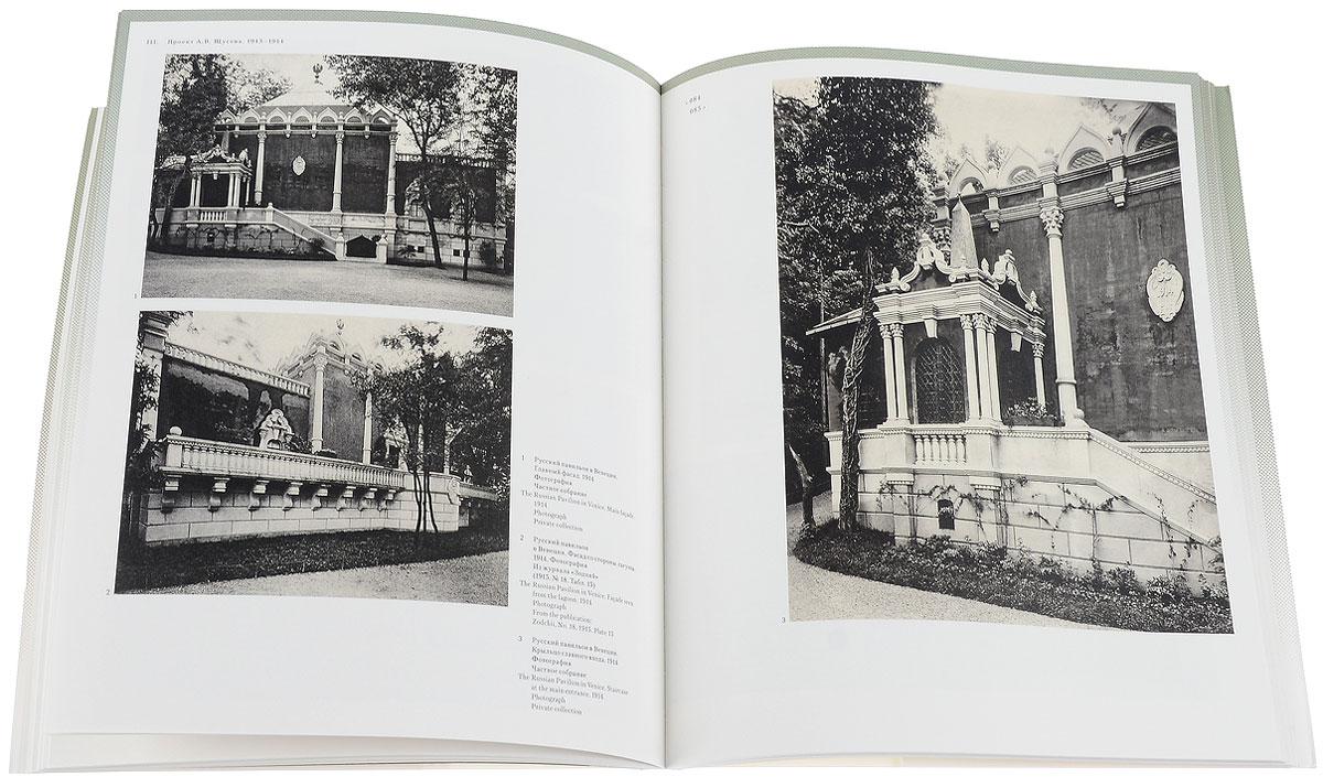 Русский павильон в Венеции. А. В. Щусев / Russian Pavilion in Venice: Alexei Shchusev