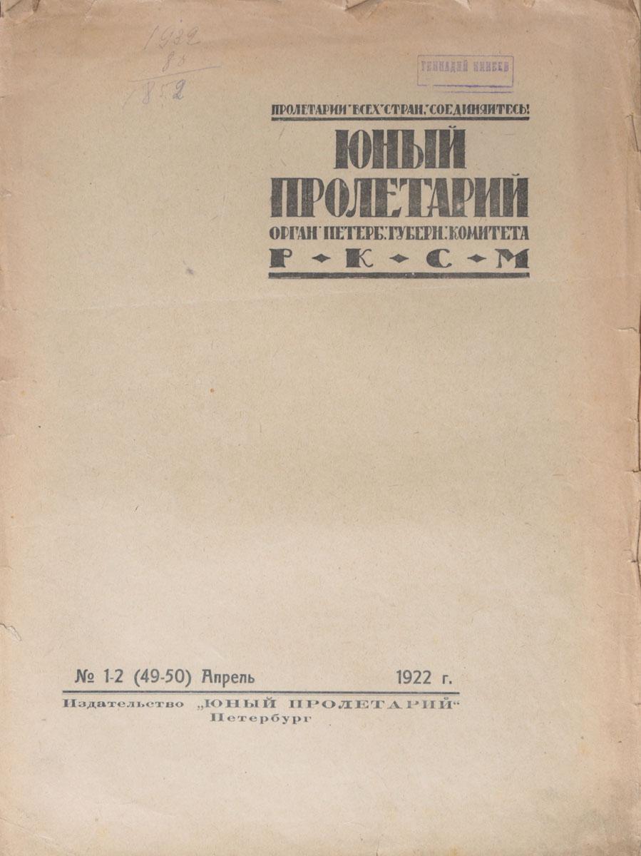 Журнал Юный Пролетарий. № 1-2 (49-50), апрель 1922 г