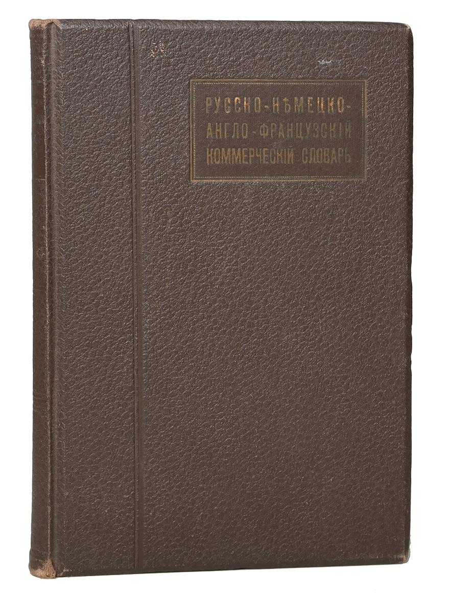 Русско-немецко-англо-французский словарь выражений и оборотов, свойственных торговой корреспонденции