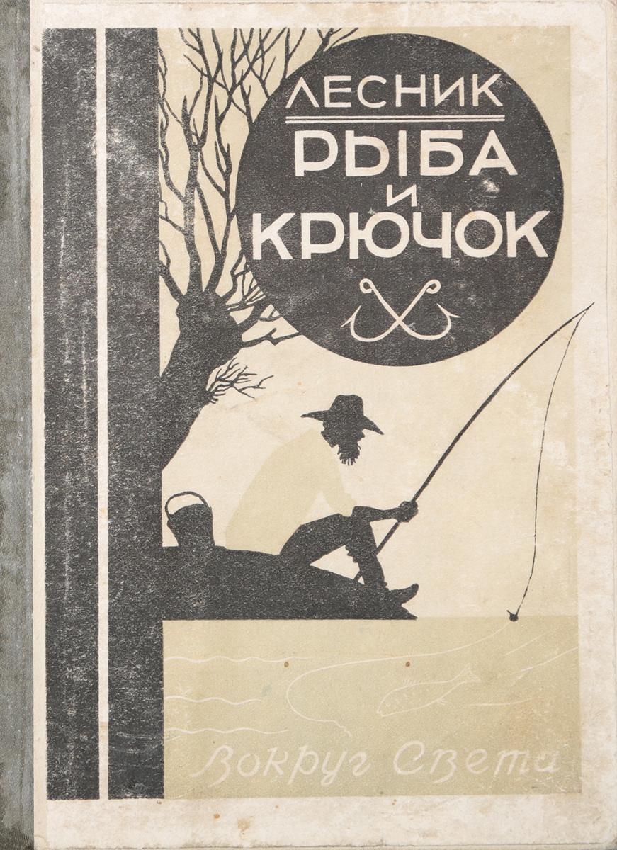 Рыба и крючокПК301004_лимонный, салатовыйЛенинград, 1928 год. Издательство Вокруг света. Иллюстрированное издание. Типографский переплет. Сохранность хорошая. Не следует искать в этой книжке сколько-нибудь правильного руководства к рыбной ловле. Юный рыболов несомненно найдет здесь ряд могущих пригодиться указаний, вытекающих из опыта жизни, но наставлений - никаких! Обычно книга является плодом ума холодных наблюдений и сердца горестных замет. Про эту книжку и того нельзя сказать. Наблюдения, послужившие для нее основой, всегда были очень горячи; взрыв чувств скорей, чем умственные наблюдения. А сердце... Нет, оно не дало ни одной горестной заметки. Какое горе у рыбака-любителя? Упустил крупную рыбу, зацепил, спутал подпуск, оборвал леску, сломал удилище, вывалился из лодки, промок под дождем? Так ведь все это пустяки. Все такого рода несчастья очень скоро превращаются в приятные воспоминания. Всегда радостно бьется рыбачье сердце, нет горечи в его волнениях. Рыба и крючок, не...