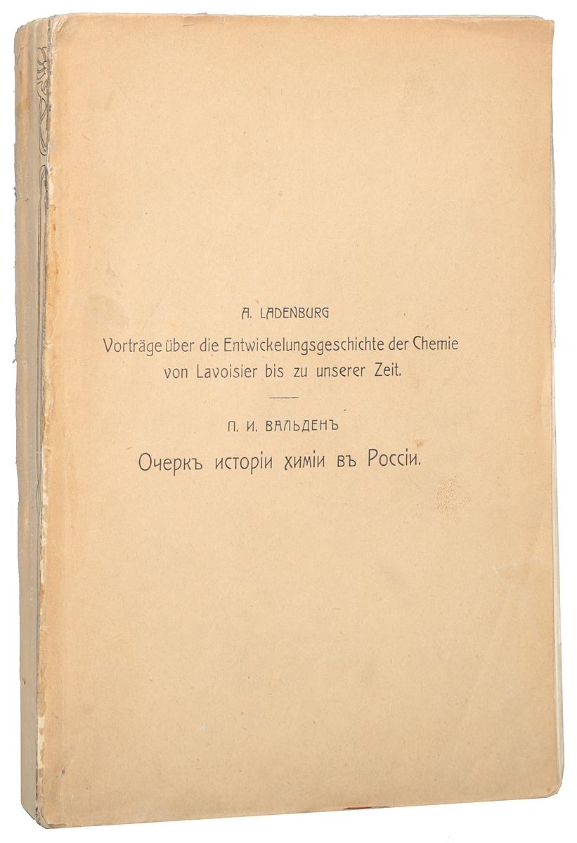 Лекции по истории развития химии от Лавуазье до шашего времени. Очерк истории химии в России